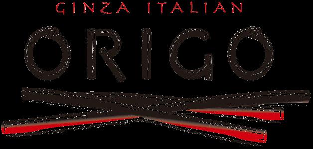 銀座 イタリアン ORIGO|オリゴ【公式ページ】