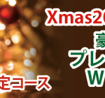 xmascourse_banner02